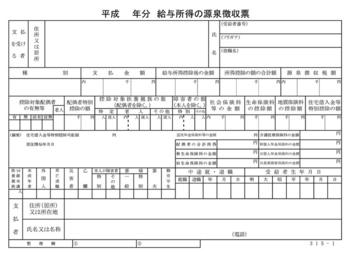 源泉徴収票2.PNG